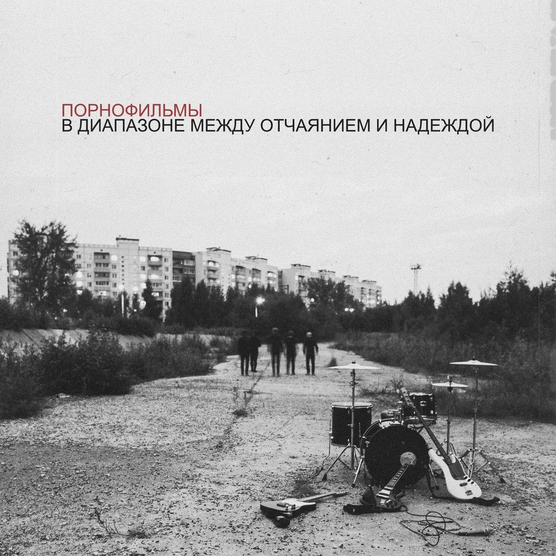 Группа Порнофильмы представила благотворительный альбом