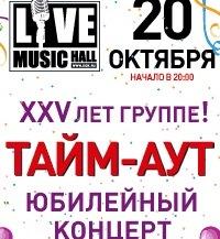 25 лет группе Тайм-Аут! Юбилей в Мотологический Новый год 20 октября!