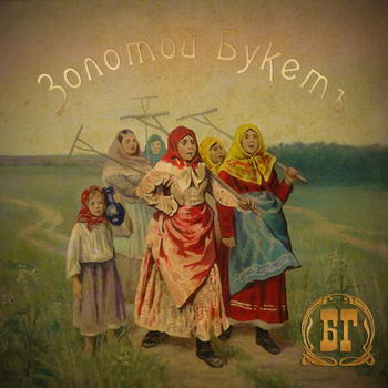 Борис Гребенщиков выпустит альбом с чужими песнями
