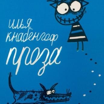 Илья Чёрт выпустил книгу с художественными произведениями