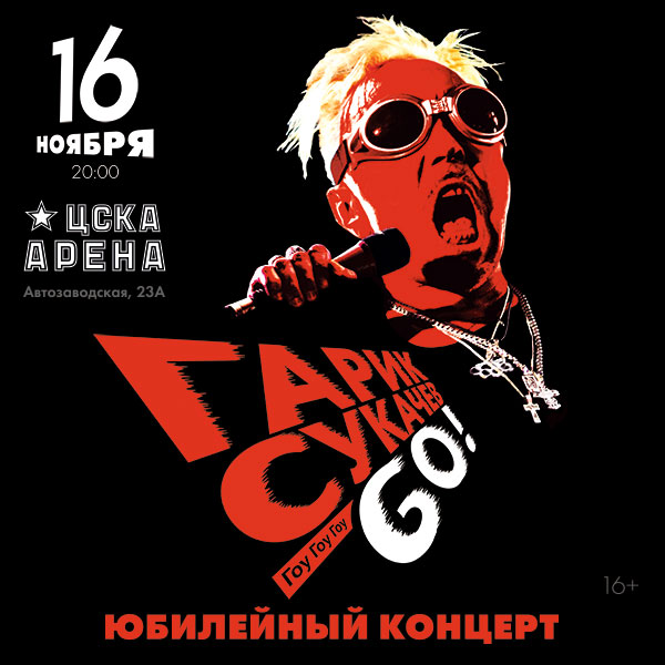 Гарик Сукачёв отметит 60-летием туром