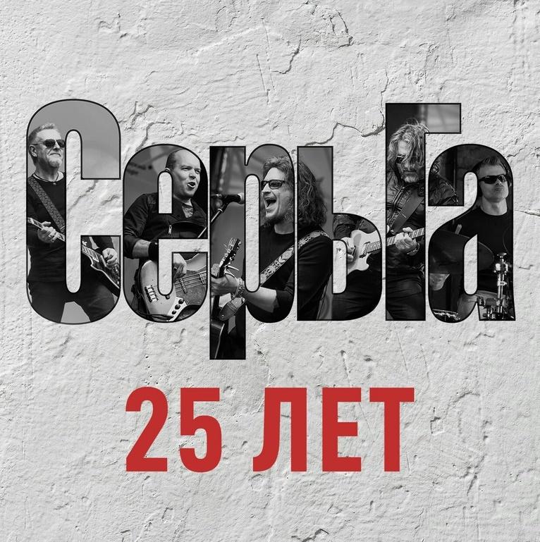 СерьГа отпраздновала 25-летие трёхчасовым концертом в Москве