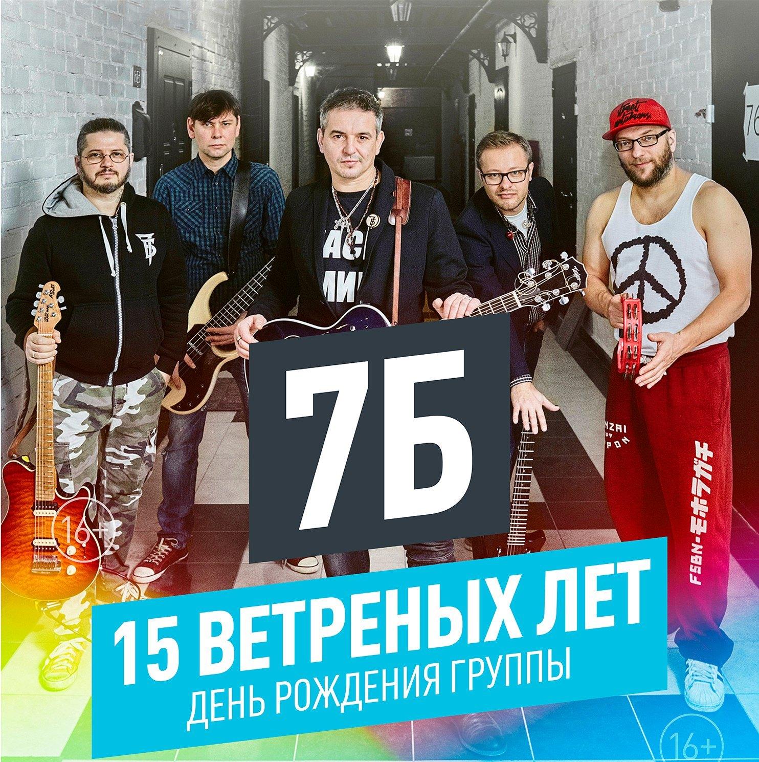 Группа 7Б встретила 15-летие большим концертом в компании друзей