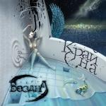 КрайСна презентует новый EP «Бездна» в прямом онлайн-эфире