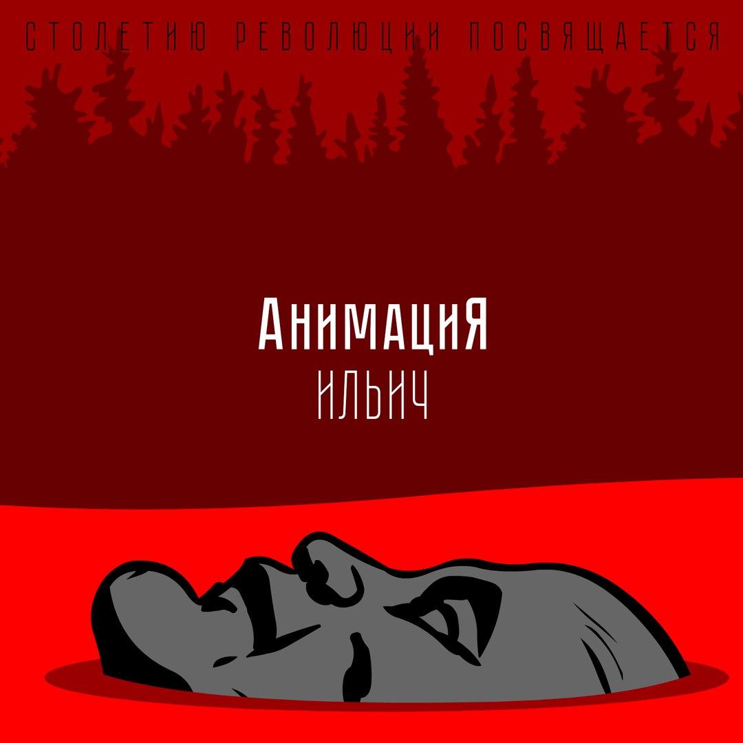 АнимациЯ посвятила новый клип 100-летию Октябрьской революции