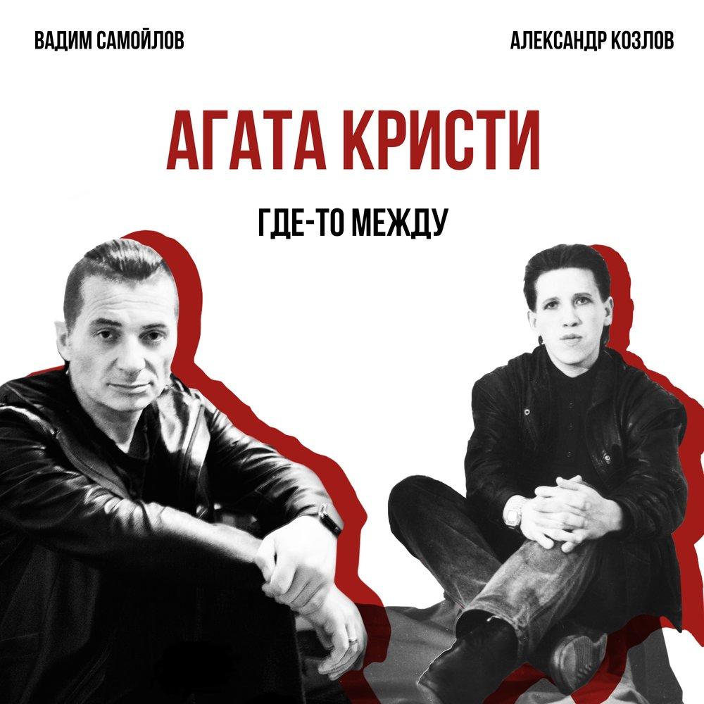 Вадим Самойлов выпустил новую песню группы Агата Кристи