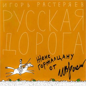 Презентация дебютного альбома Игоря Растеряева в Москве