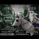 """Новогодний концерт группы """"Соколиная Охота"""""""