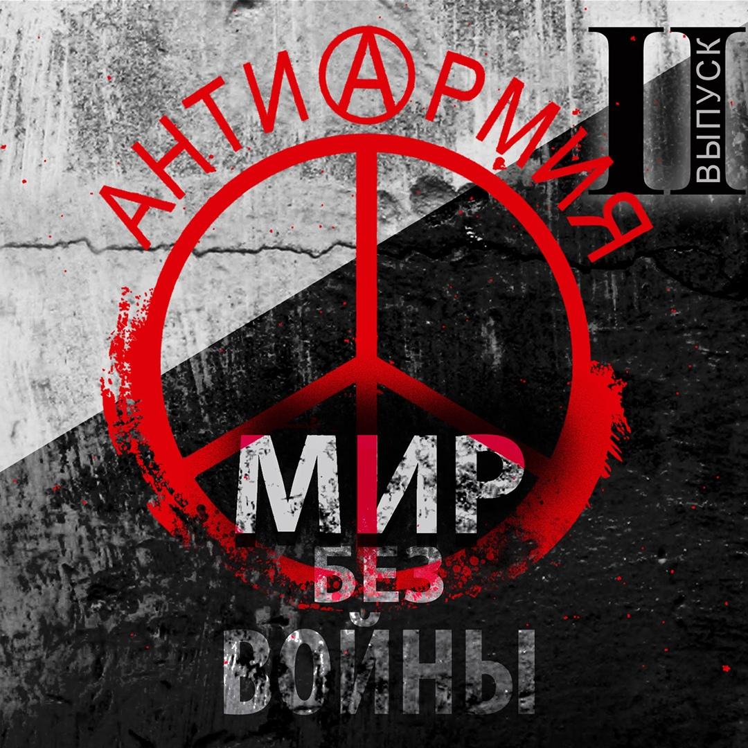 """Пацифистский рок-проект """"антиАрмия"""" выпустил второй сборник"""