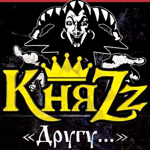 Группы КняZz помянула Михаила Горшенёва песнями Короля и Шута