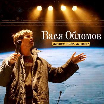Вася Обломов выпускает первый концертный альбом