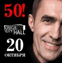 "Вячеслав Бутусов отметил своё 50-летие на сцене ""Крокус сити холла"""