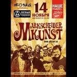 Большой солнечный концерт группы Markscheider Kunst