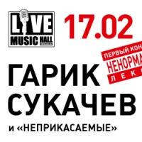 "Гарик Сукачёв представил новую песню на сцене ""Live Music Hall"""