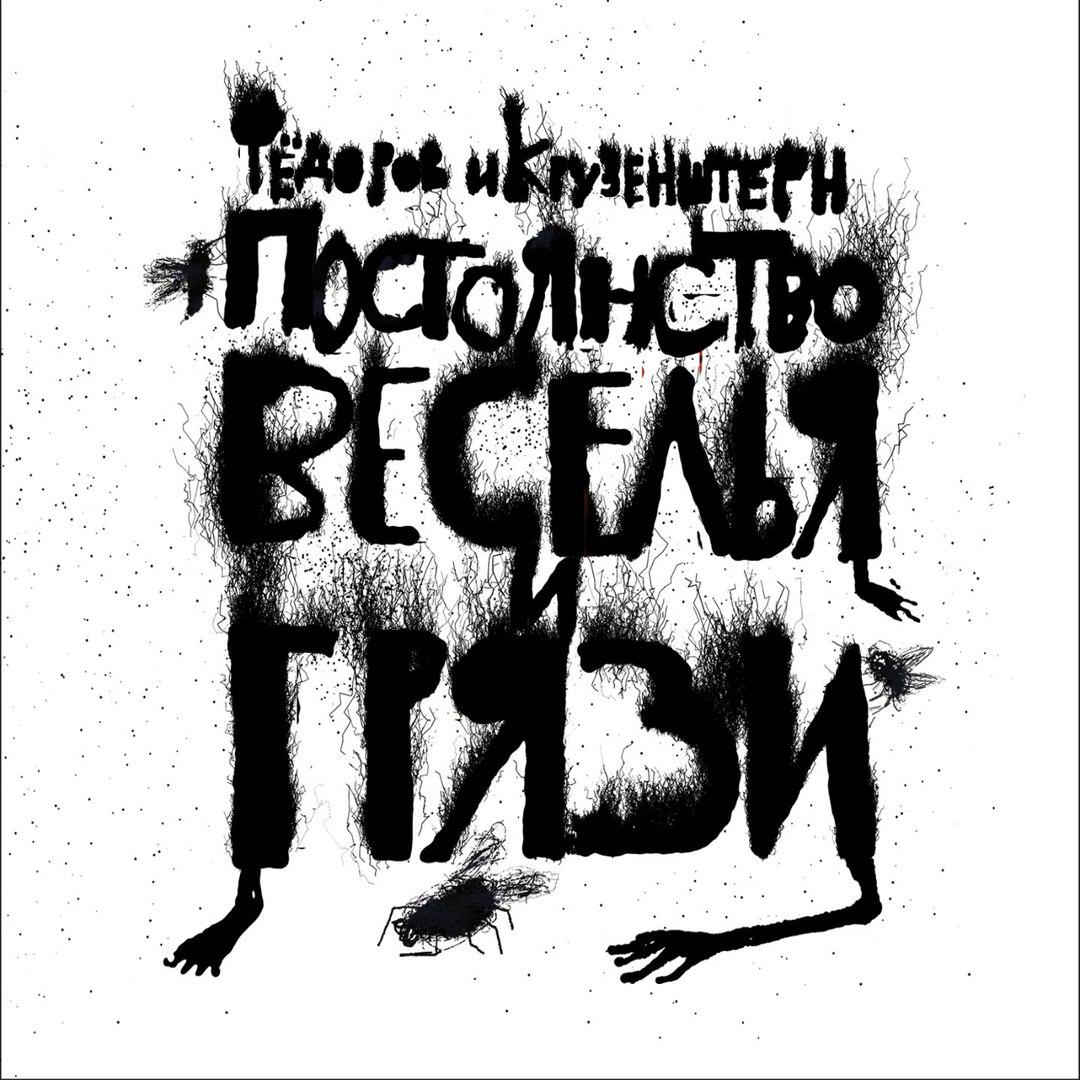 Леонид Фёдоров представит альбом с песнями на стихи Даниила Хармса