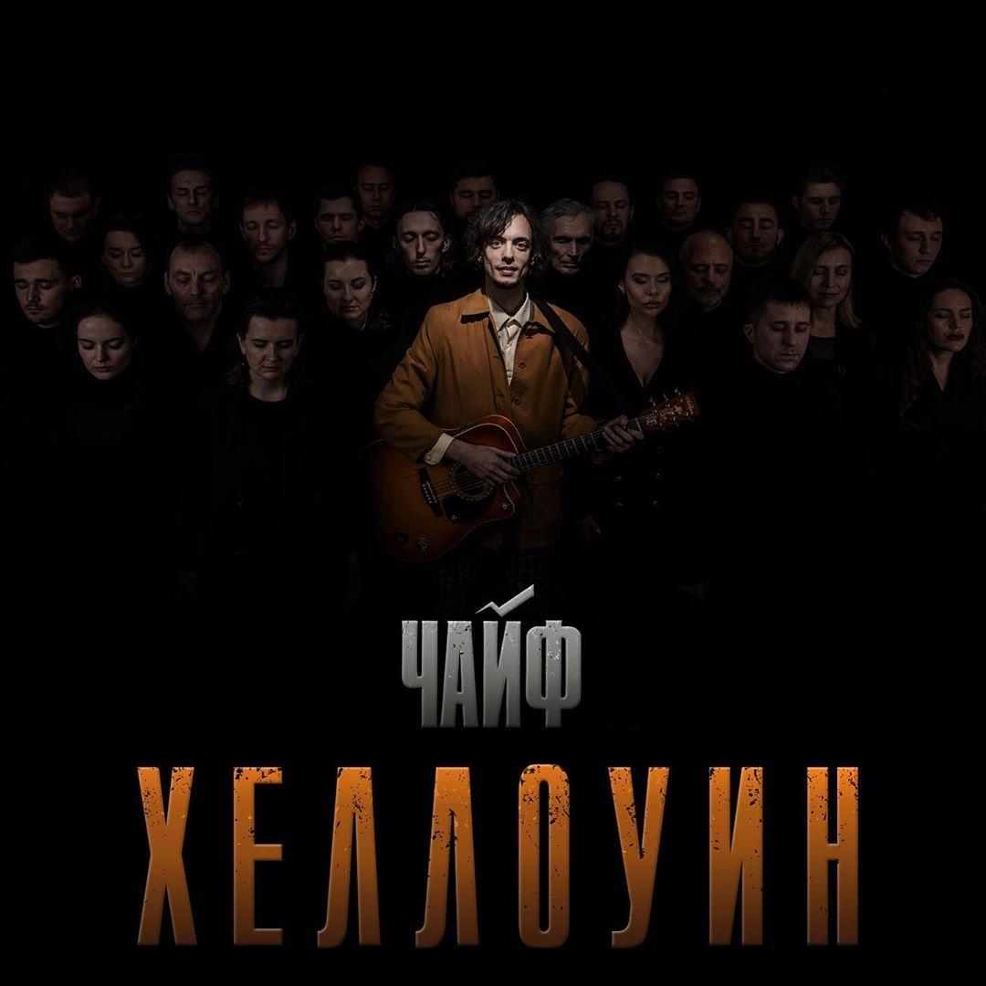 """""""Хэллоуин"""": премьера нового клипа группы ЧайФ"""