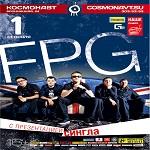 """FPG презентуют """"Там, где ты есть"""" в Петербурге"""