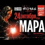 24 октября Мара представит целый Unplugged-сэт в Точке!