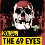The 69 Eyes 20 марта в ДК Горбунова