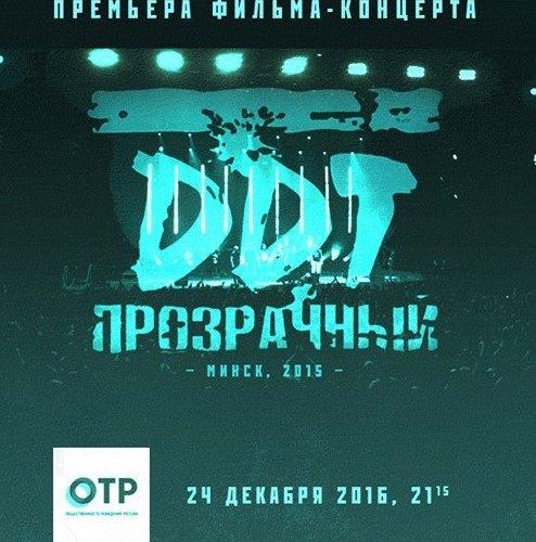 """Презентация альбома ДДТ """"Прозрачный"""" будет показана по телевидению"""