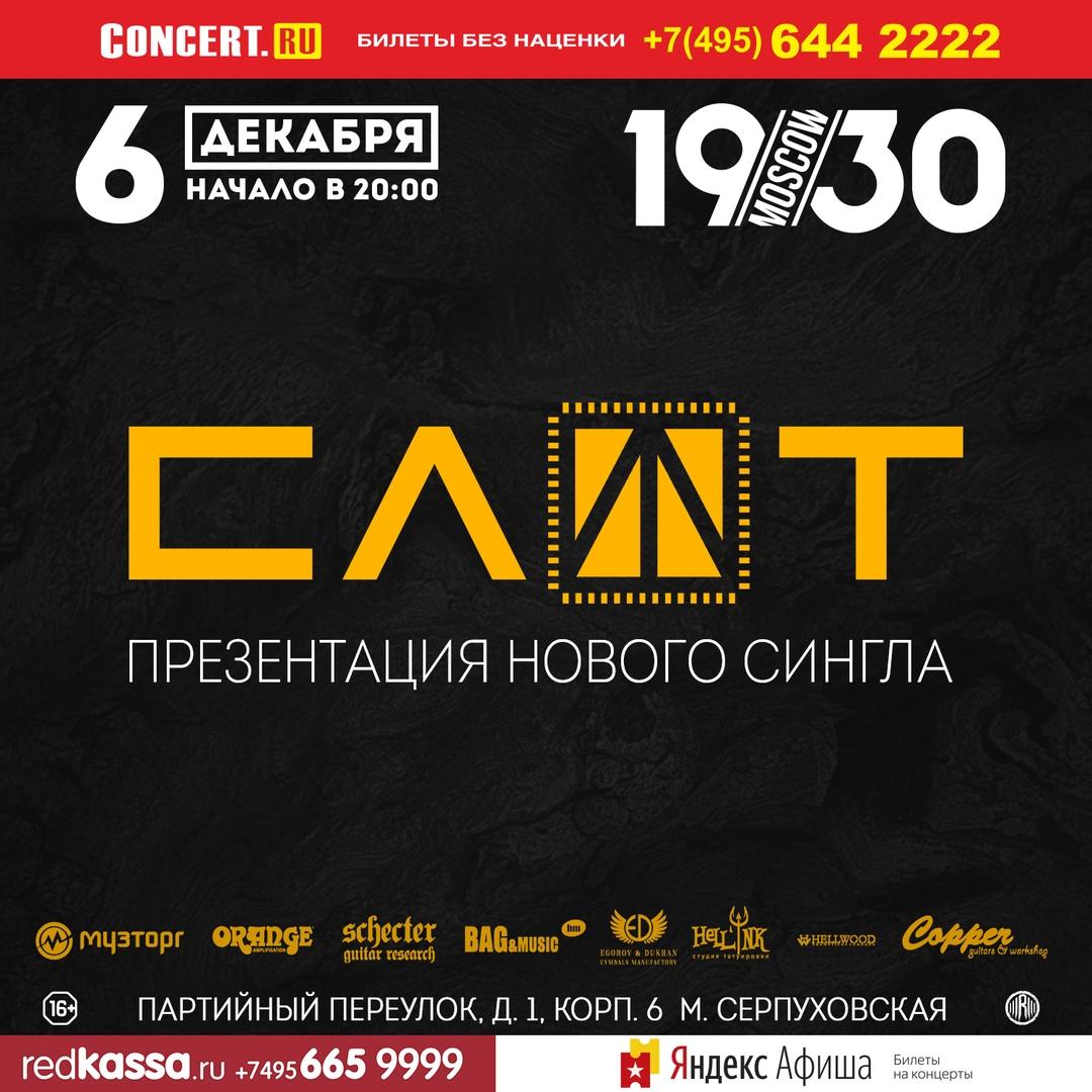 Слот презентовал в Москве новый сингл