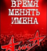 """Алиса призвала """"менять имена"""" на концерте в клубе """"P!PL"""""""