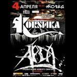 КОRSИКА и АРДА презентуют альбом и сингл в Точке 4 апреля