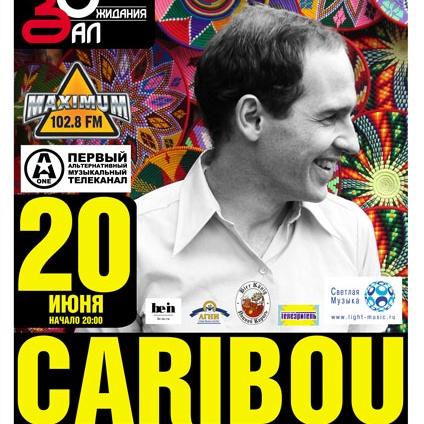 20 июня CARIBOU в клубе «Зал Ожидания»