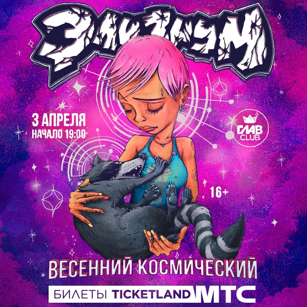 """Элизиум сыграл трёхчасовой """"космический"""" концерт"""
