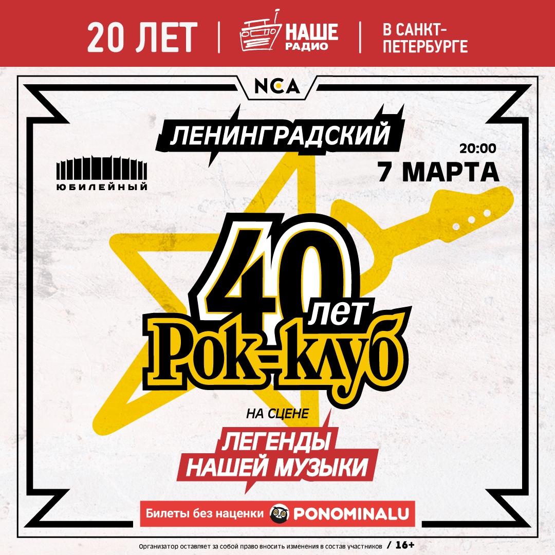 40-летие Ленинградского рок-клуба отметят концертом