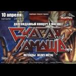 Концерт группы СКОРАЯ ПОМОЩЬ в клубе ALCATRAZ 10 апреля