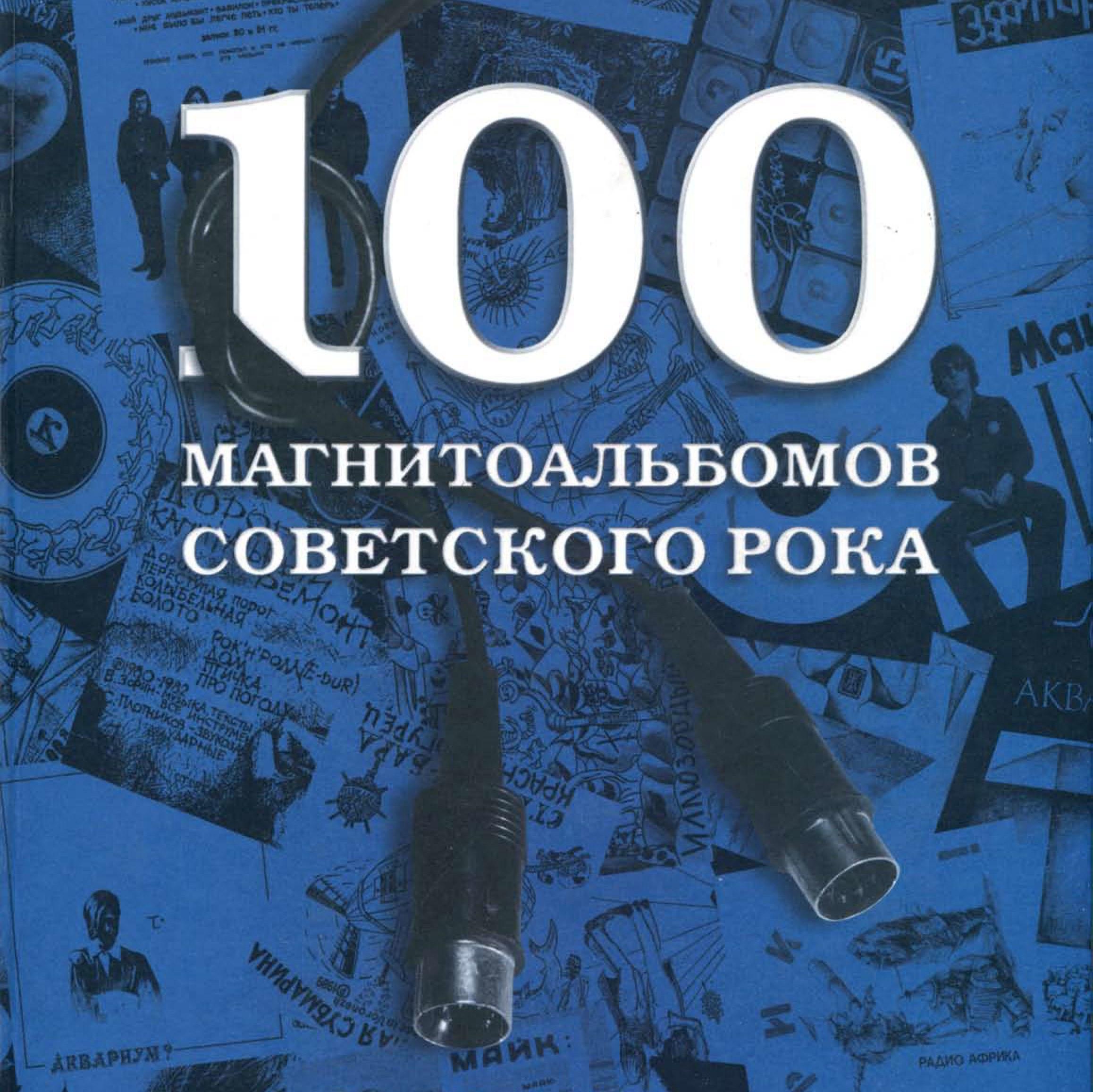 """Переиздаются """"100 магнитоальбомов советского рока"""""""