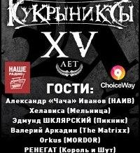 """13 октября в клубе """"Arena Moscow"""" группа Кукрыниксы отметит 15-летие!"""