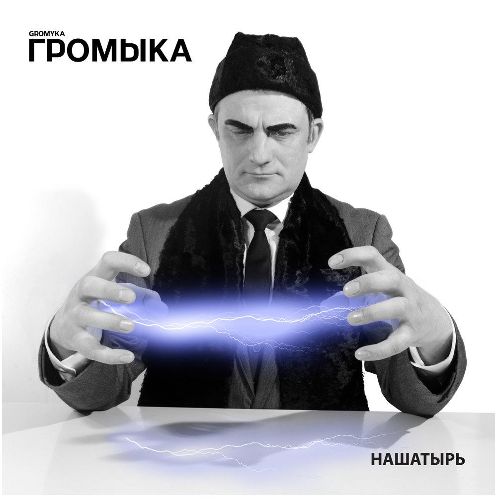 """Программа """"Соль"""" познакомит аудиторию с группой Громыка"""