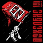 СЛОТ представили второй сингл «Поколено» из своего нового альбома