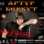 АРТУР БЕРКУТ даст сольный концерт в клубе RocK House 18.09.