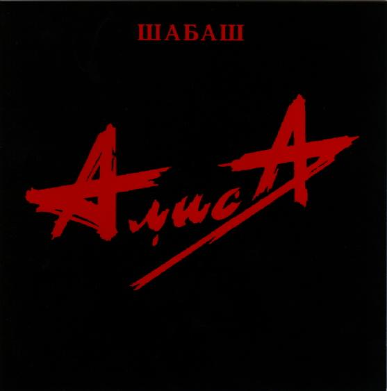 "Алиса отпразднует 20-летие альбома ""Шабаш"""