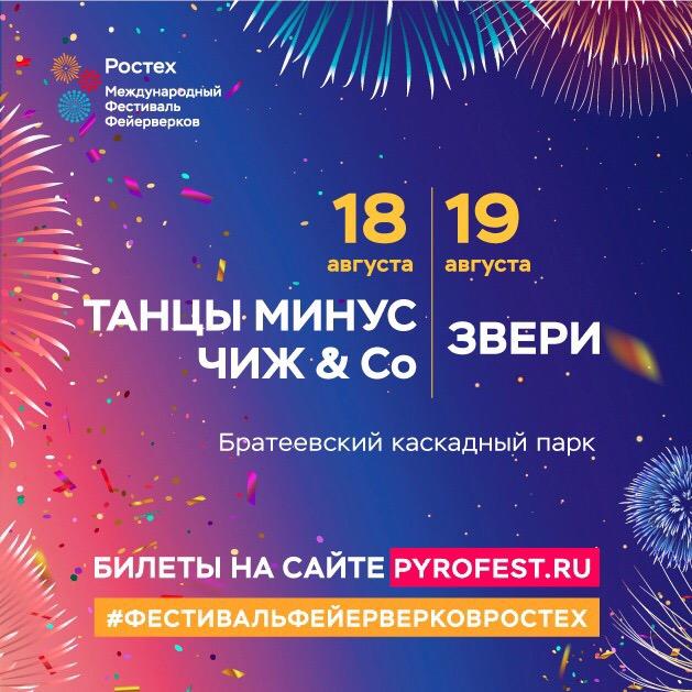Танцы минус и Чиж и Ко выступили на московском Международном фестивале фейерверков