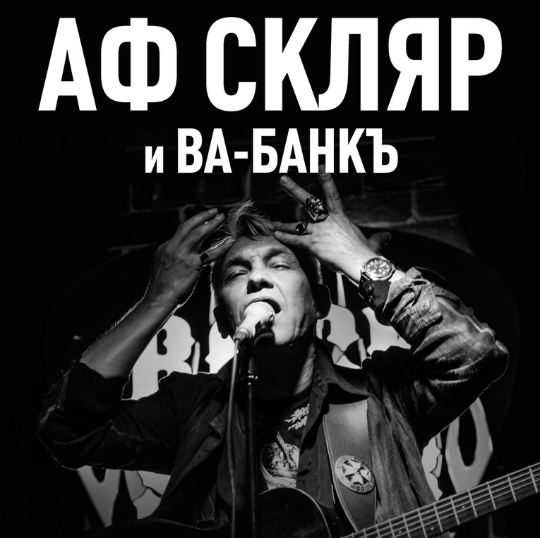 """Александр Ф. Скляр и Ва-БанкЪ отметили """"Рок на 33 оборота"""" концертом в Москве"""