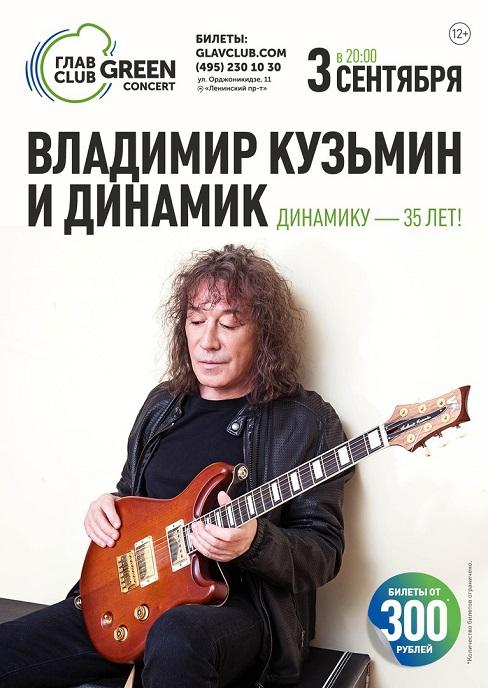 отличный концерт владимира кузьмина в москве 2016 компания