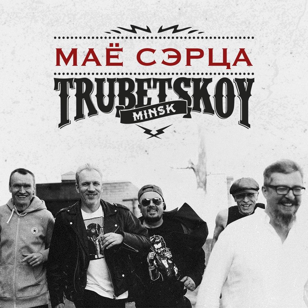 Trubetskoy выпустили весеннюю песню