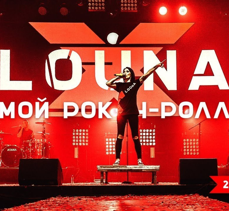 """Louna показала концертный """"Мой рок-н-ролл"""""""