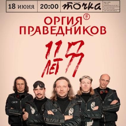 18 июня в Москве «Оргия Праведников» отыграет большой праздничный концерт, приуроченный ко Дню Рождения группы и презентации нового ДВД&