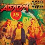Группа АБЛОМ выпустила свой юбилейный альбом