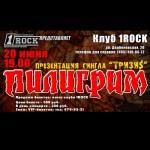 20 июня в клубе 1ROCK пройдет презентация макси-сингла группы «Пилигрим»!
