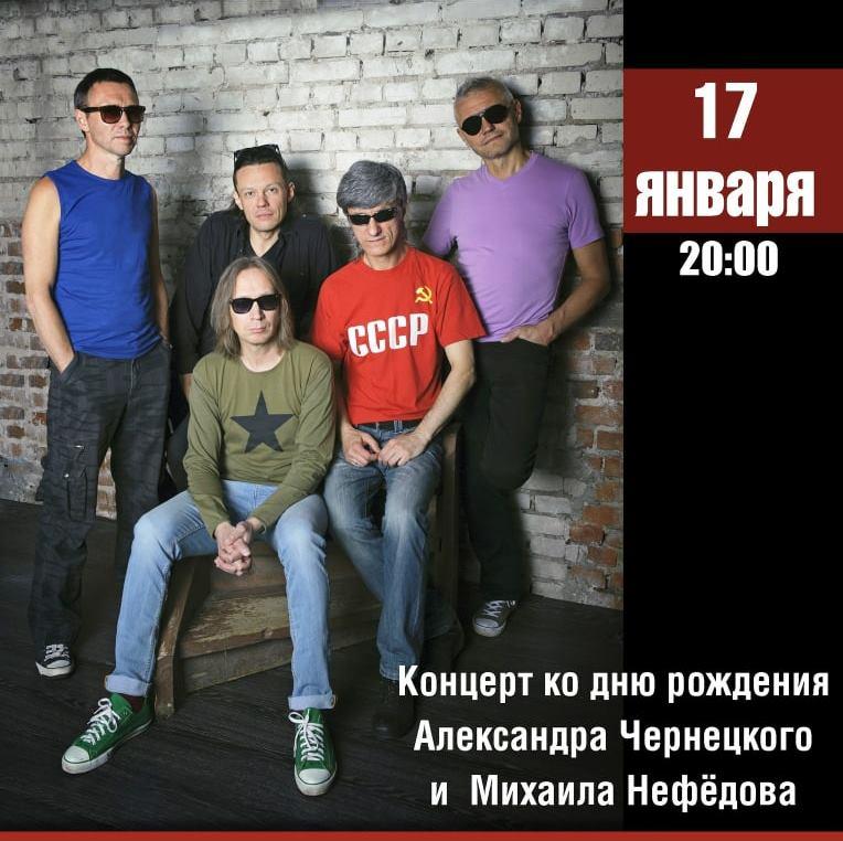 Разные Люди отметили Дни рождения Александра Чернецкого и Михаила Нефёдова концертом в Москве