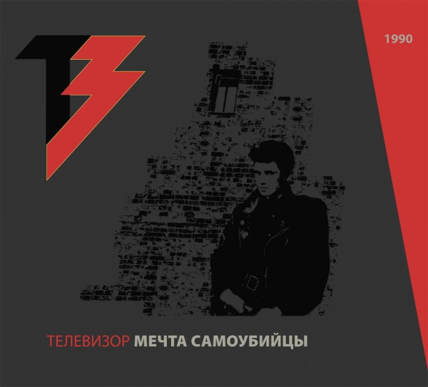 "Телевизор переиздал ""Мечту самоубийцы"""