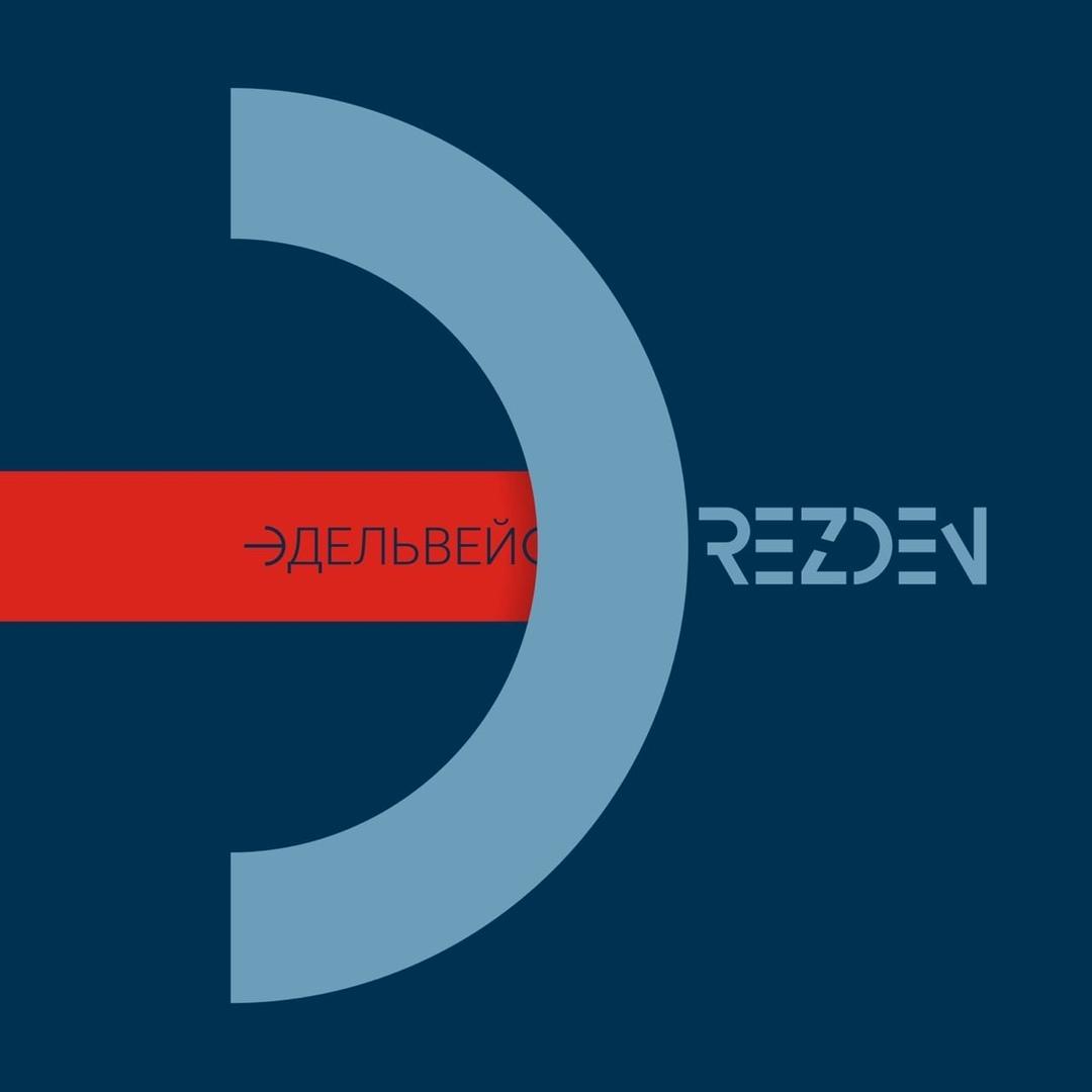 """Drezden выпустил второй альбом """"Эдельвейс"""""""
