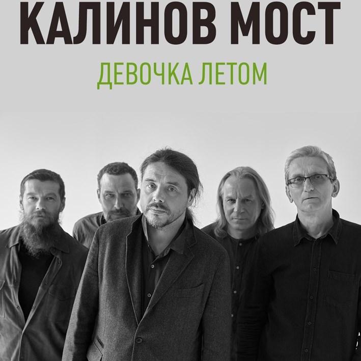 Калинов Мост сыграл летнюю программу в Москве