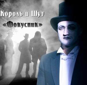 Гоша Куценко снялся в клипе Короля и Шута
